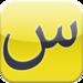 Arabic Keyboard II
